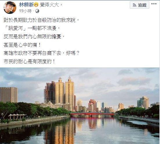精神科醫師林耕新在臉書上痛批高市府別再耍白癡!(圖擷取自林耕新臉書)