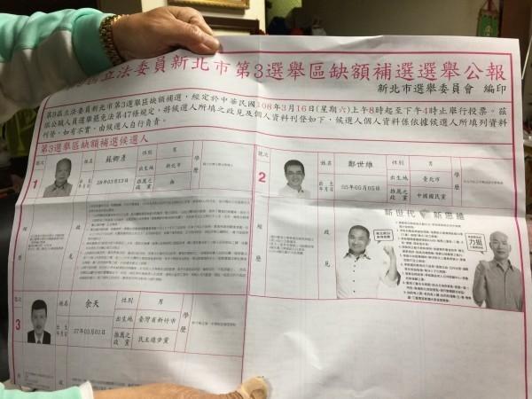 三重立委補選的選舉公報上還印了高雄市長韓國瑜、新北市長侯友宜的肖像,遭到三重鄉親罵爆。(民眾提供)