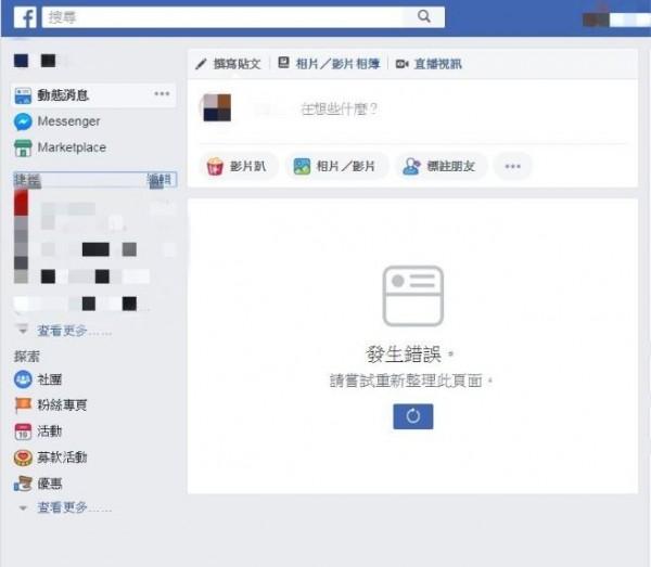 今日接近中午時分,臉書電腦版傳出當機,首頁出現「發生錯誤。請嘗試重新整理此頁面」訊息。(圖擷取自臉書)