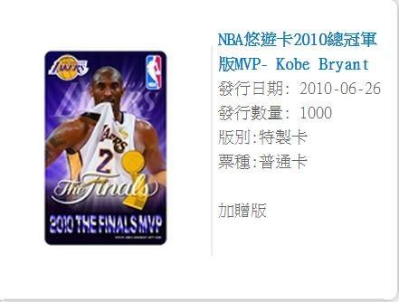 悠遊卡曾以NBA球星當封面。(圖片翻攝自悠遊卡公司網站)