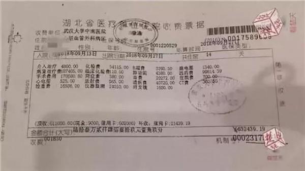 劉女2張醫療收據貼到網路,此張要價人民幣63萬元(約新台幣280萬元)。(翻攝自楚天都市報)