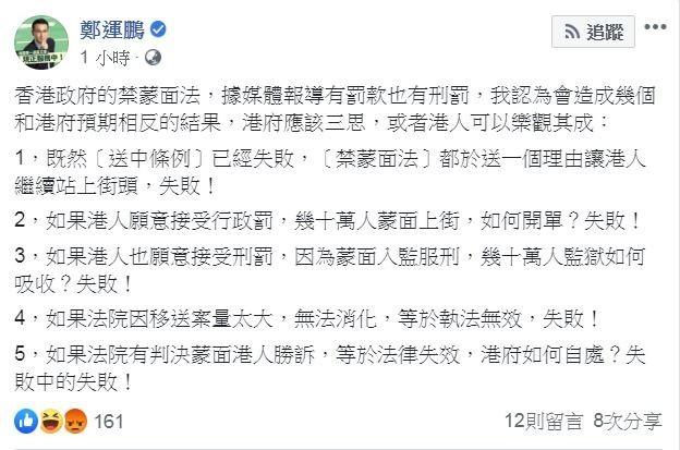 民進黨立委鄭運鵬指出港府實施《禁蒙面法》將產生的5大失敗點。(圖擷自鄭運鵬臉書)