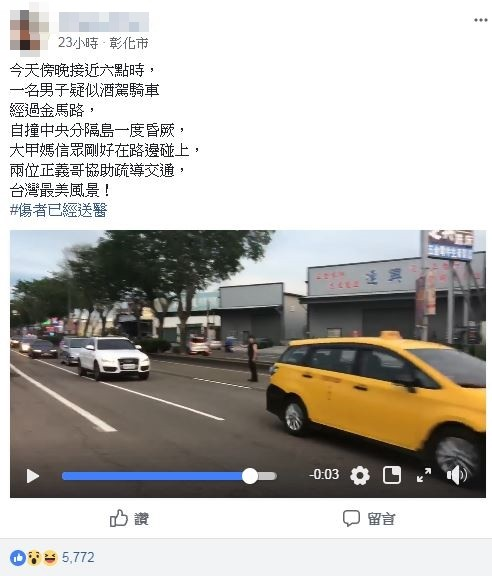 PO出影片的民眾指出,該名機車騎士係自撞分隔島才會呈現這幅景象,恰逢大甲媽祖繞境隊伍經過,善心民眾幫忙指揮交通,等待警方、救護人員到場處理。(圖擷取自爆料公社)