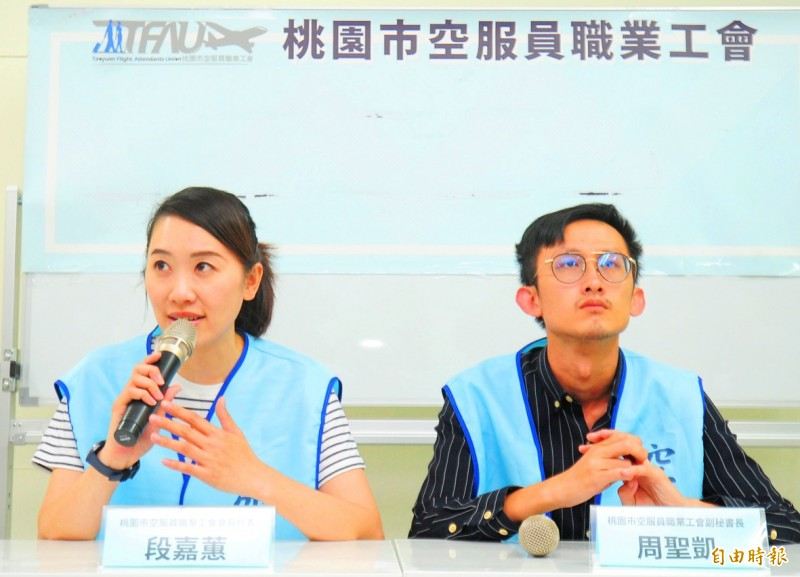 Genie Tuan, a member of the Taoyuan Flight Attendants' Union board of directors, left, and and union deputy secretary Chou Sheng-kai hold a news conference yesterday in Taoyuan.   Photo: Wang Yi-sung, Taipei Times