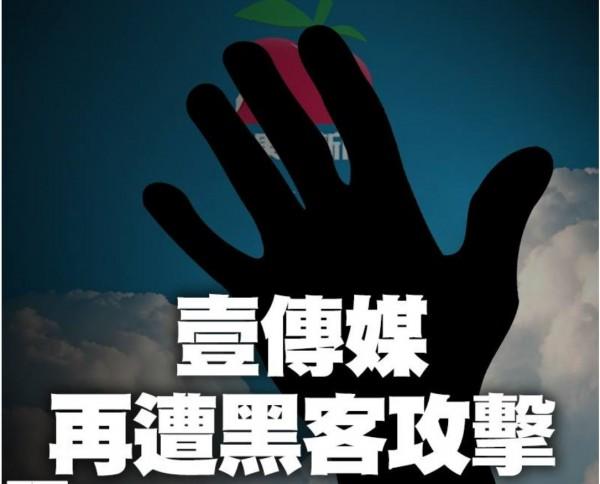 蘋果日報今天上午透過臉書po文,聲稱壹傳媒網絡再遭黑客攻擊,導致無法提供正常服務。(圖擷取自蘋果日報臉書)