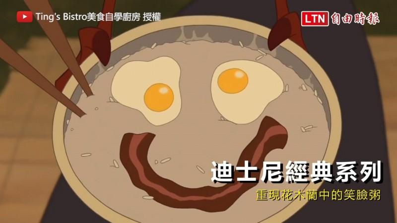YouTuber克里斯丁以干貝海鮮粥為基底,重現電影《花木蘭》裡的經典菜色。(YouTube授權:Ting's Bistro美食自學廚房)