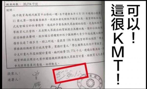 曾表態挺同的國民黨立委許毓仁,與反對性平教育的國民黨立委曾銘宗,聯手提案凍結新年度《學生輔導及性別平等教育》預算2000餘萬,網友對此狂酸「這很KMT」。(圖擷取自臉書「台灣賦格 Taiwan Fugue」)