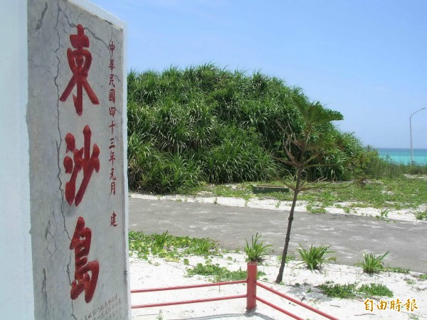 東沙環礁國家公園為台灣第七座國家公園,內政部初步規劃以包機方式,在今年試辦3梯次一日生態旅遊。(資料照,記者黃旭磊攝)