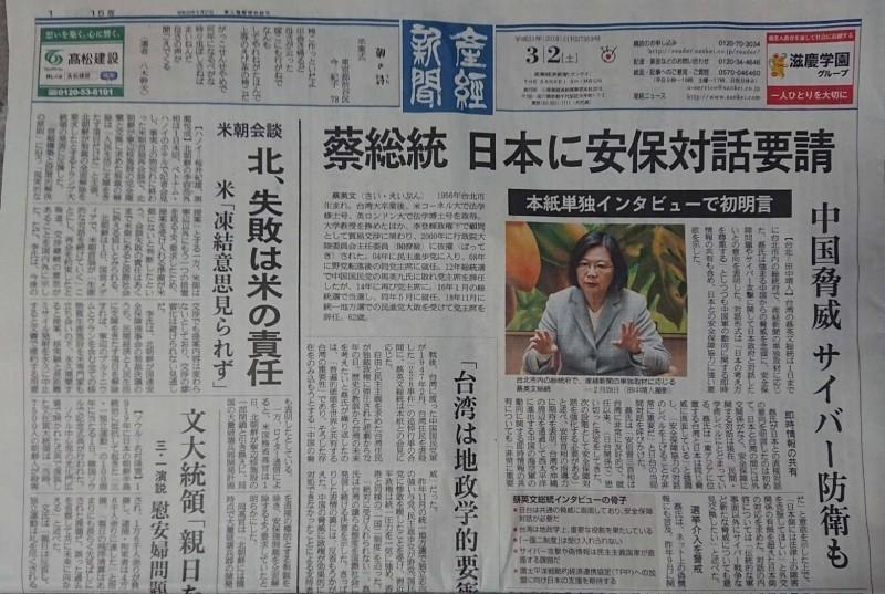 總統蔡英文接受日本《產經新聞》專訪時表示,希望台灣與日本進行安全保障對話。(翻攝自《產經新聞》)