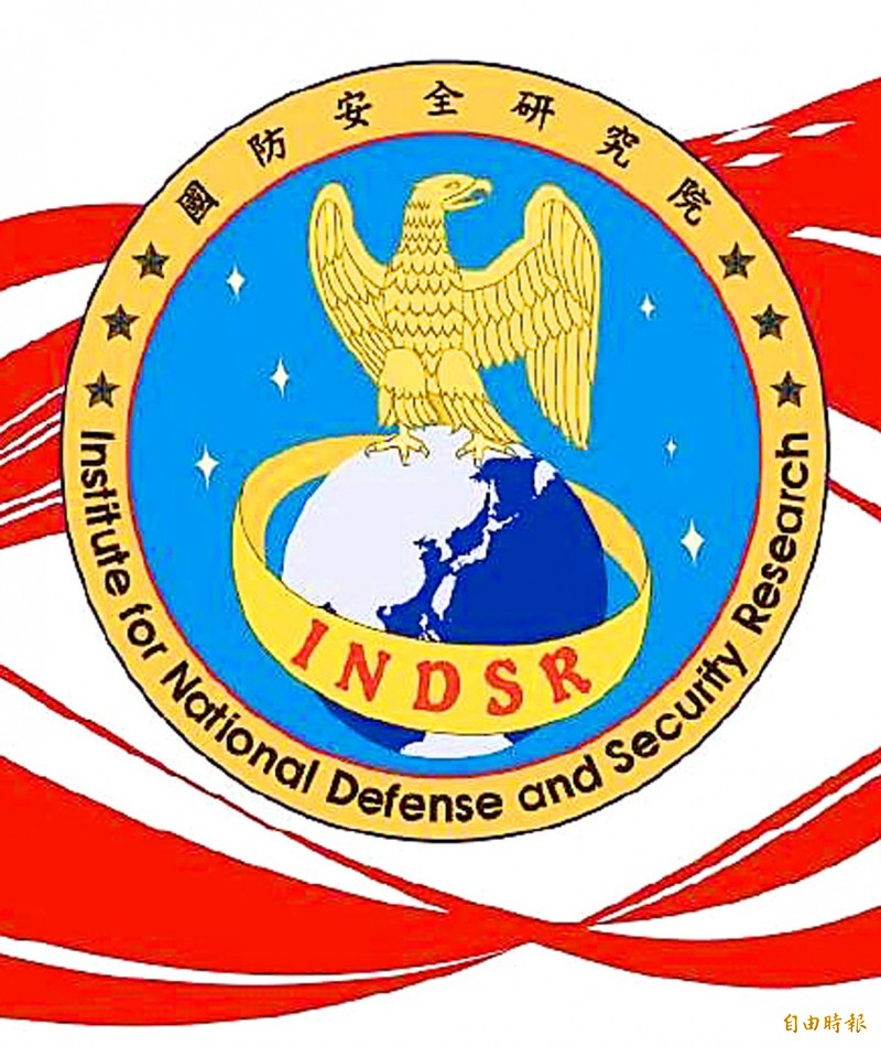 The logo for the Institute for National Defense and Security Research is pictured in an undated photograph. Photo: Tu Chu-min, Taipei Times