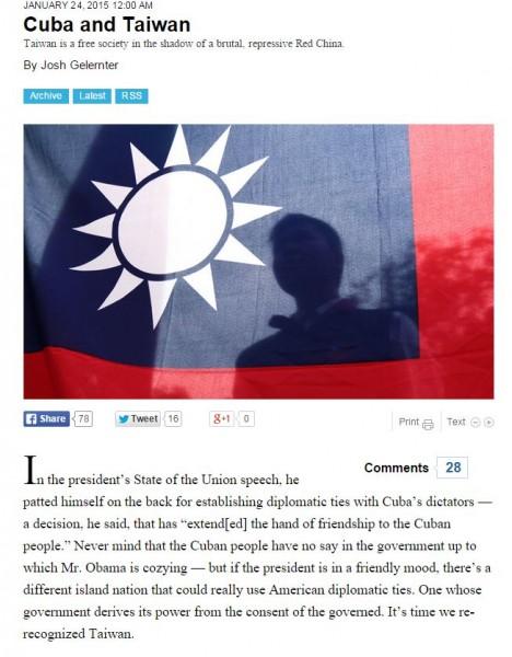 美國雜誌《國家評論》網站專文指出,「美國重新承認台灣的時刻已經到了!」(圖擷取《國家評論》網站)
