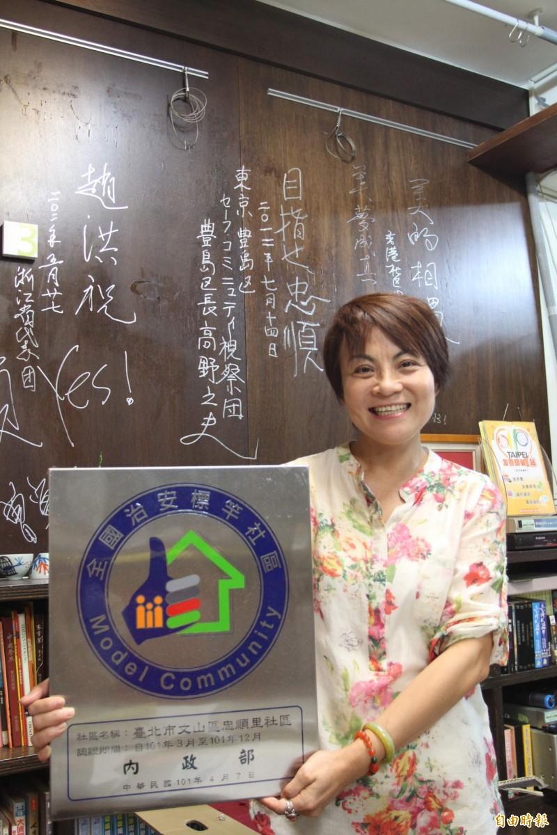 外傳中國平潭已有8名台灣村里長擔任9個村委會或社區居委會執行主任,包括台北市文山區忠順里長曾寧旖(見圖)。(資料照)