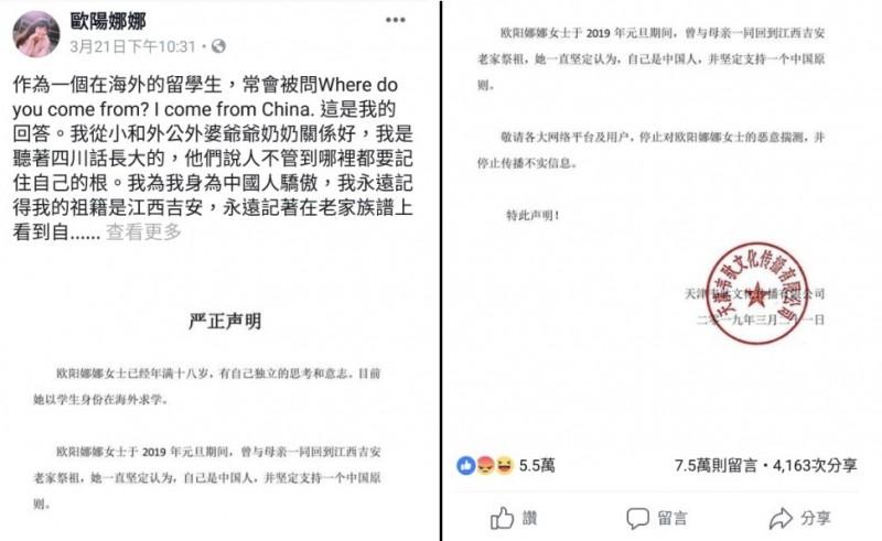 歐陽娜娜21日發布了臉書貼文至昨日,已累積遭到超過7.5萬則留言灌爆。(擷取自歐陽娜娜臉書)