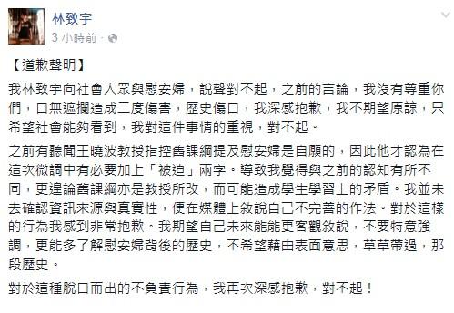 林致宇今天傍晚在臉書上公開致歉,表示自己「功課做得不足」,導致失言。(圖擷自林致宇臉書)