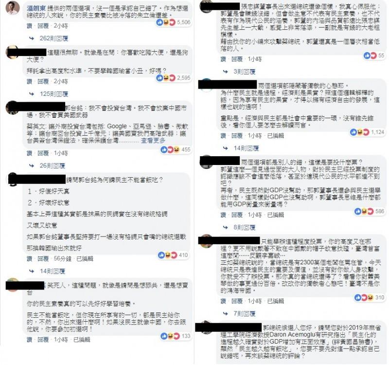 時事評論家溫朗東也在該貼文下方留言,他狠批「提供的兩個選項,沒一個是承認自己錯了。作為想選總統的人來說,你的民主素養比被冷落的朱立倫還差」。(擷取自郭台銘臉書)