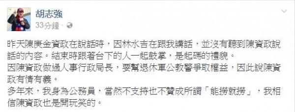 胡志強臉書全文。(圖片擷取自「胡志強」臉書)