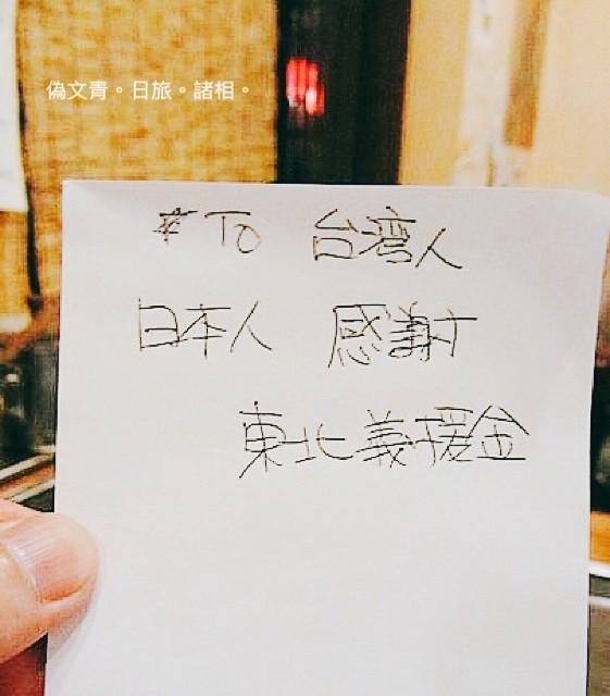 部落客指出,日本老闆娘得知自己是台灣人後,拿出紙筆寫下道謝原因。(「偽文青。日旅。諸相。」授權使用)