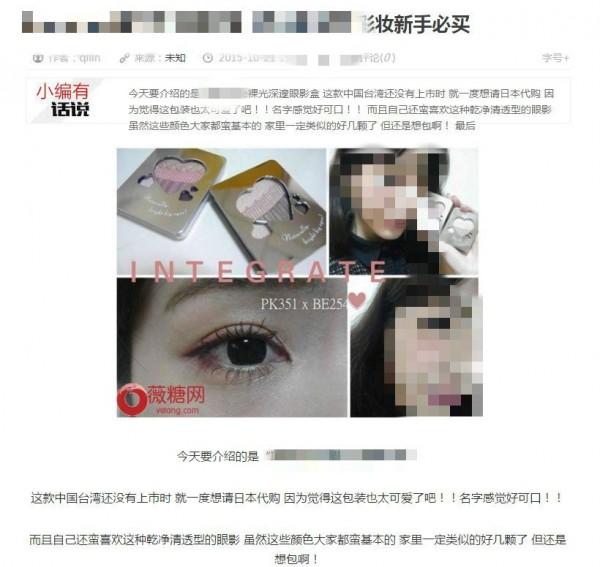 中國人擅自抄襲台灣人美妝文,偷文盜圖,甚至將台灣擅改為「中國台灣」,讓當事人相當不爽。(圖擷取自薇糖網)