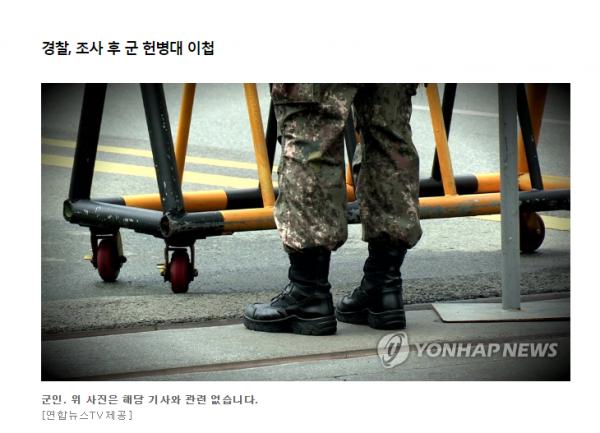 南韓警方日前發現1名退伍老兵,在退伍前將TNT炸藥帶回家中,過了26年才被人檢舉。(翻攝自韓聯社)