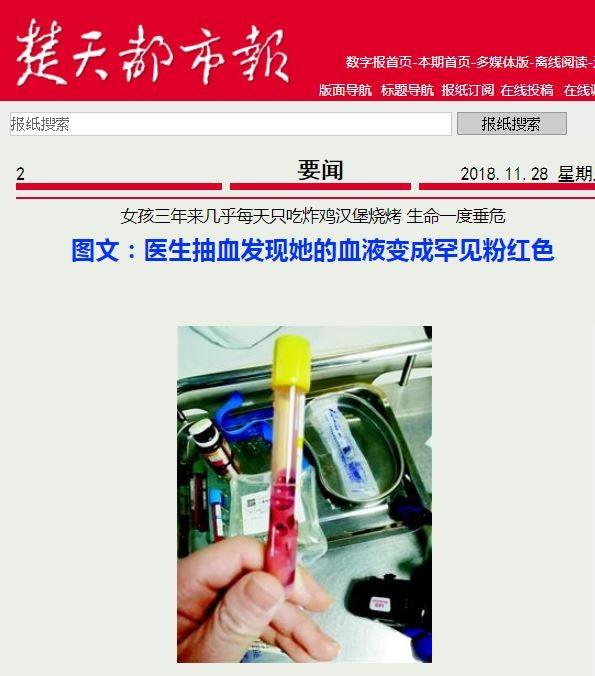 中國武漢一名17歲少女小錢(化名)3年多來,幾乎每天都以漢堡、炸雞、燒烤為食,且經常喝碳酸飲料。日前因腹痛被緊急送至醫院,抽出的血竟呈粉紅色,瞬間就凝固。(圖擷取自楚天都市報)