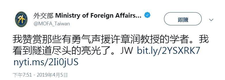 外交部長吳釗燮在推特以簡體字發文,聲援因批評習進平而被整肅的中國法學者、北京清華大學教授許章潤。(圖擷取自外交部推特)