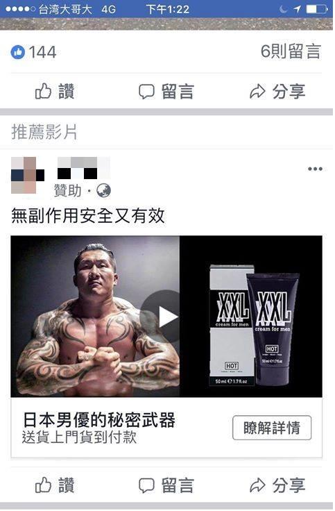 館長的照片被盜用。(圖取自臉書)