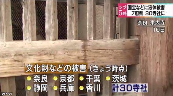 日本近日發生多起古蹟遭油漬攻擊的案件,目前日本警方正深入調查中。(圖取自《NHK》)