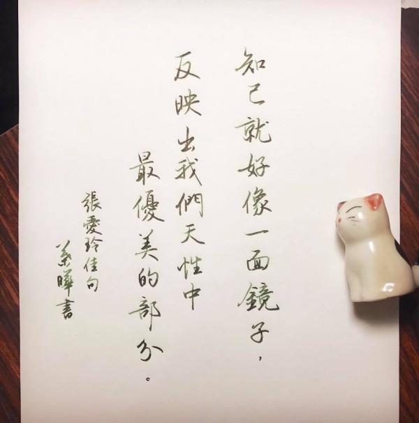 葉曄經常在網路上分享自己的手寫作品。(圖擷自葉曄臉書)