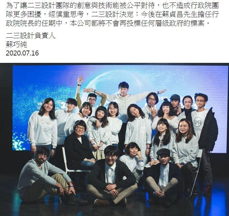 行政院長蘇貞昌的女兒蘇巧純所屬二三設計公司宣布退出政府標案。(取自臉書)