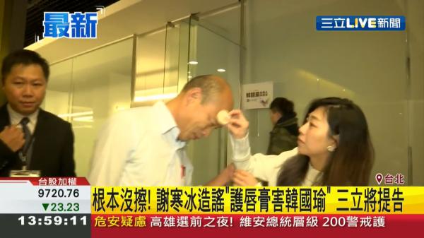 《三立電視台》今天表示,韓國瑜當天根本沒有擦護脣膏,此為不實指控,將會提告。(圖擷取自《三立新聞台》)