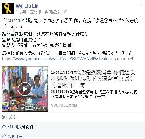 柳林瑋批評邱淑媞:「宜蘭人不選她,就要被她罵成這樣喔?」(圖片取自柳林瑋臉書)