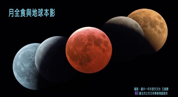 7月28日能看見全食階段的血紅色月亮。(氣象局資料照)