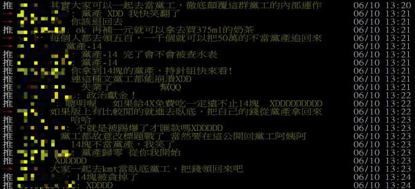 鄉民紛紛開玩笑地連推「黨產-14」、「收到不當黨產14元」。(圖擷自PTT)