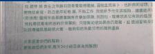 民眾跨海寄陳情信,盼警方找回失聯15年的哥哥。(記者許倬勛攝)