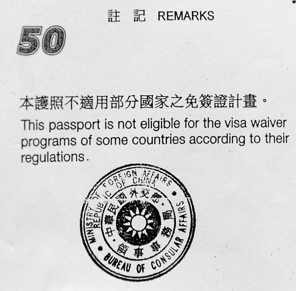 李宗憲的護照上寫著「本護照不適用部分國家之免簽證計畫」。(記者朱沛雄攝)
