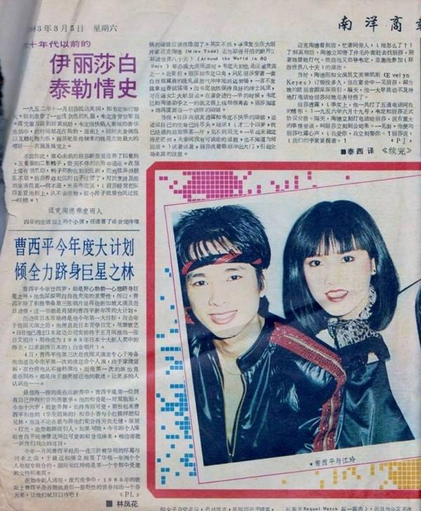 與鄧麗君、鳳飛飛齊名 〈我的小妹〉江玲,妳好嗎?