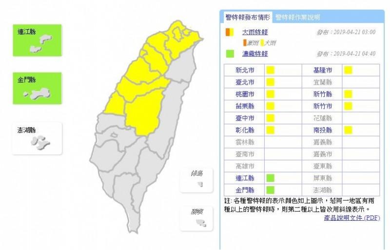 中央氣象局於今日凌晨3點針對全台10縣市發布大雨特報。(圖擷取自中央氣象局)
