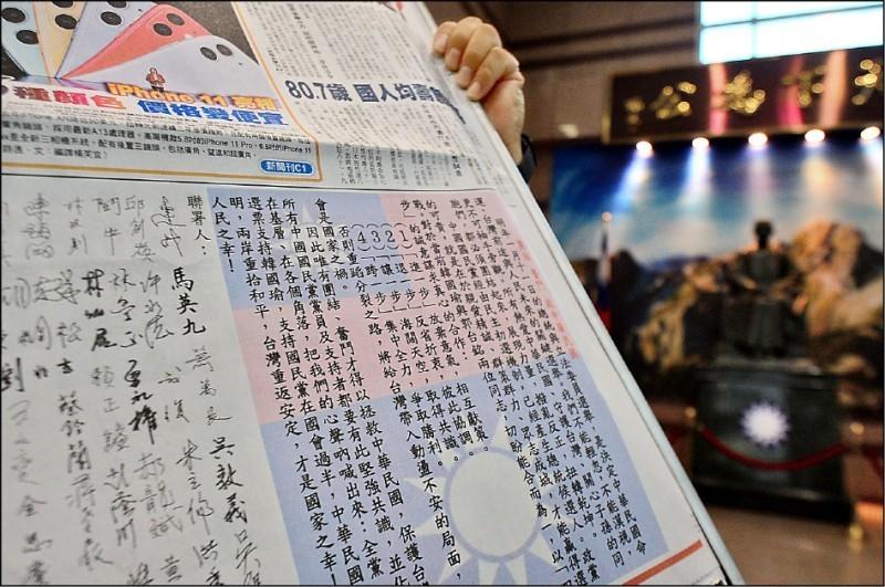 媒體人趙少康昨驚爆,郭台銘曾告訴他,國民黨登報那30個大老,「有些人跟郭要過錢,數目都很大。」(資料照)