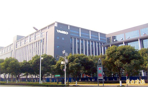 The headquarters of passive components maker Yageo Corp in New Taipei City's Xindian District is pictured in an undated photograph. Photo: Chang Huei-wen, Taipei Times