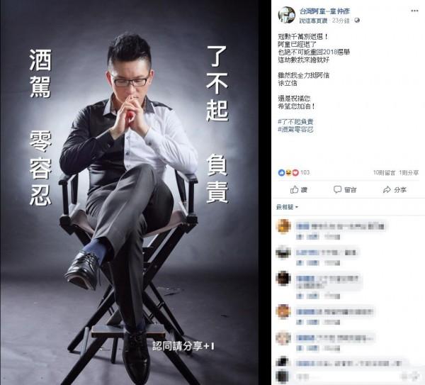 因酒駕退出年底選舉的童仲彥,其臉書粉專也PO文發表看法。(圖翻攝自臉書粉專「台灣阿童─童仲彥」)