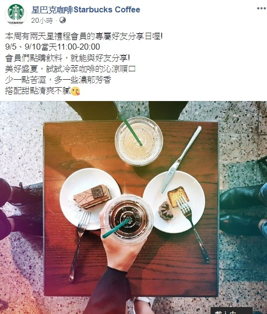 昨(3)日一個新創的臉書粉專「星巴克咖啡Starbucks Coffee」,貼出「好友分享日」的假優惠訊息。(翻攝自「星巴克咖啡Starbucks Coffee」臉書)