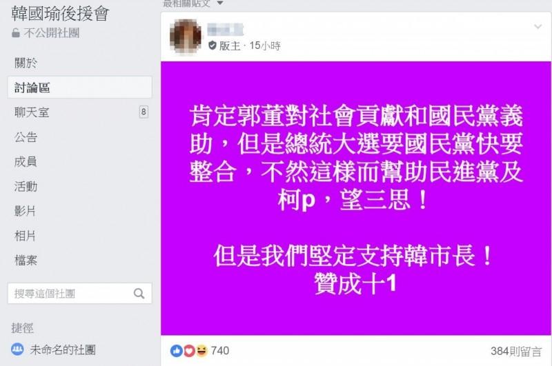 社團版主呼籲郭台銘三思投入初選的決定,「我們堅定支持韓市長」。(圖擷取自韓國瑜後援會)