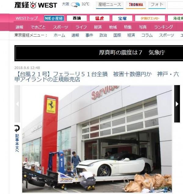 燕子颱風肆虐西日本,神戶一間法拉利專賣店「報廢」了51輛超跑。(圖擷取自《產經新聞》)