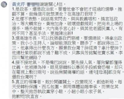 黃光芹認為,真正的領導者敢於改變現況,但韓國瑜每天受韓粉保護而樂在其中。(圖擷自臉書)