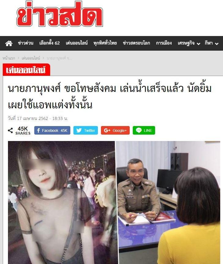 泰國一名正妹因為照片太過裸露,遭警方開罰。(圖翻攝自《khaosod》)