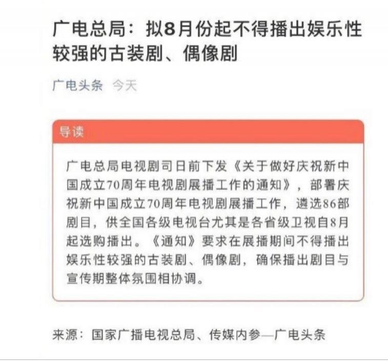 中國8月禁播娛樂性較強的古裝劇及偶像劇。(圖擷取自網路)