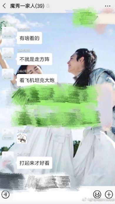 有中國網友在群組批評閱兵沒看頭。(圖擷自微博)