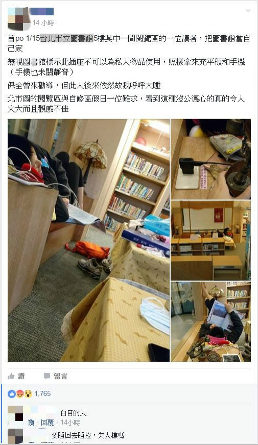 網友將男子誇張行徑貼上爆料公社(擷取自爆料公社)