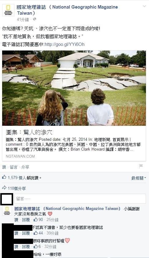 《國家地理雜誌》在臉書分享一則介紹「滲穴」的文章,小編緊跟時事,說:「我不是地質系,但我看國家地理雜誌」,酸味濃厚。(圖擷取自國家地理雜誌臉書)