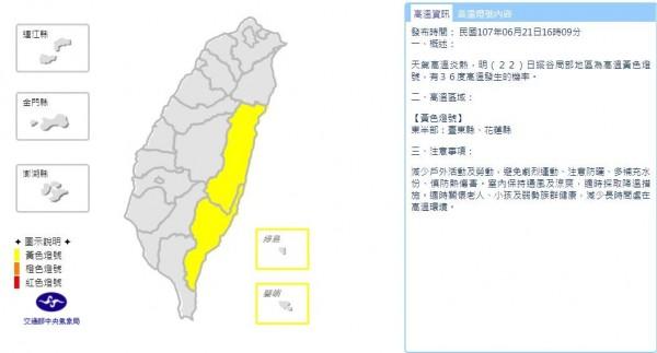 縱谷局部地區為高溫黃色燈號,有36度高溫發生的機率。(圖擷取自中央氣象局)